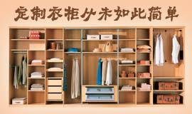 定制衣柜安装注意事项有哪些